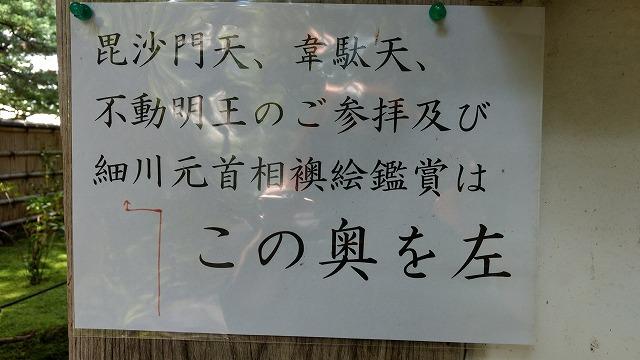 2017.10.9 京都 かなえちゃんと_33.jpg