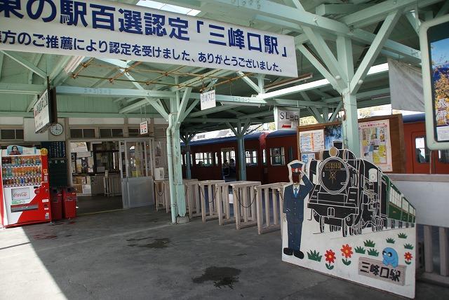 ... 三峰口駅 :旅log2:So-netブログ