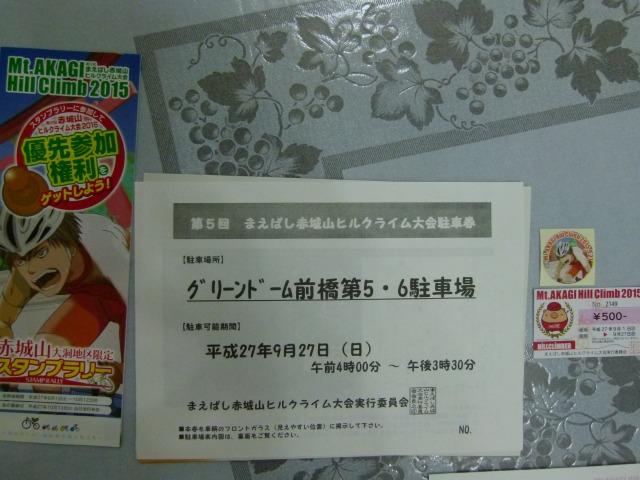 P1090092.jpg