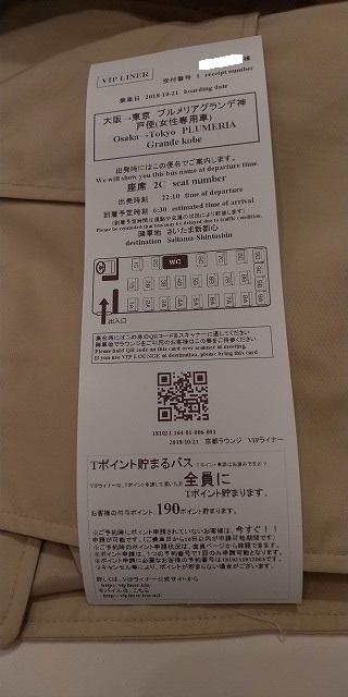 P_20181021_200226.jpg